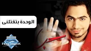 اغاني طرب MP3 Tamer Hosny - El Wehda Bte2tlny | تامر حسنى - الوحدة بتقتلنى تحميل MP3