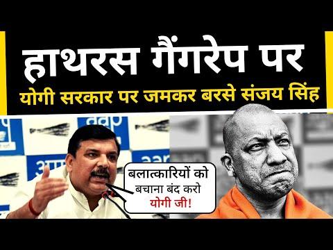 Uttar Pradesh के Hathras Gang Rape पर Yogi Adityanath सरकार पर जमकर बरसे Sanjay Singh