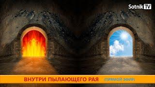 ВНУТРИ ПЫЛАЮЩЕГО РАЯ (прямой эфир)