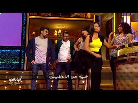 رانيا يوسف تقدم استعراض راقص مع أبلة فاهيتا :