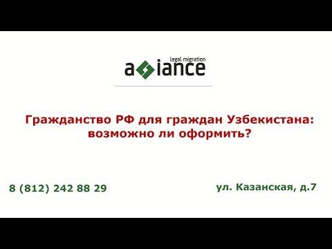 Гражданство РФ для граждан Узбекистана:возможно ли оформить?
