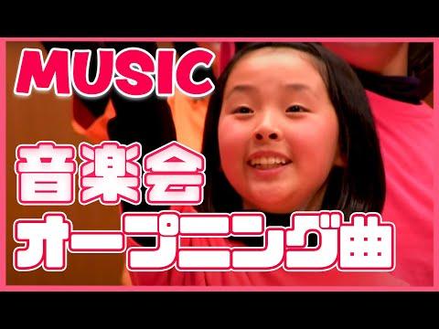 音楽会のオープニング曲|MUSIC(伊万里小学校Ver )