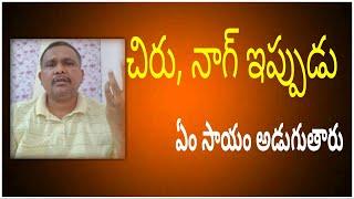 Chiranjeevi, Nagarjuna meeting controversy