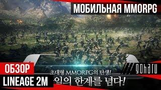 Lineage 2M - Мобильная MMORPG