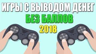 ЛУЧШИЕ ИГРЫ С ВЫВОДОМ РЕАЛЬНЫХ ДЕНЕГ 2018 [БЕЗ БАЛЛОВ]