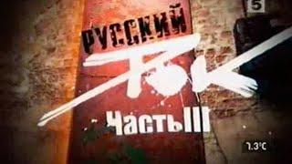 Русский Рок - Живая История (Часть 3)