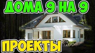 Дом 9 на 9 – проекты одно и двухэтажные