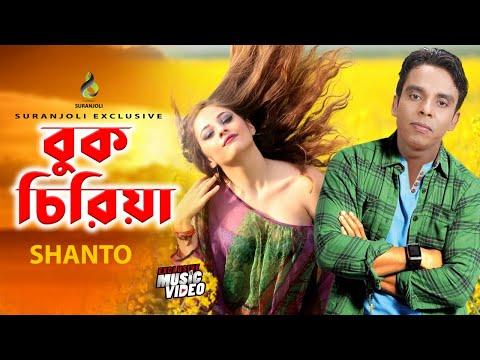 Download বুক চিরিয়া - Buk Ciriya | Shanto | Music Video | Bangla New Song 2019 HD Mp4 3GP Video and MP3