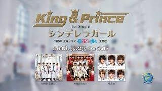 King&Prince「シンデレラガール」MusicVideo