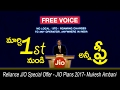 Jio Free Offer Mukesh Ambani Announces New Tariff Plans  TopTeluguMedia