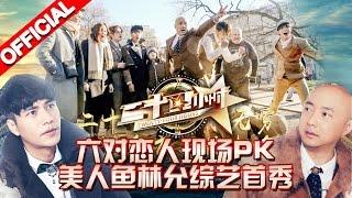"""[ENG SUB] Twenty-four Hours EP9 FULL """"Six Couples in Hainan"""" 20160318【ZhejiangTV HD1080P】"""