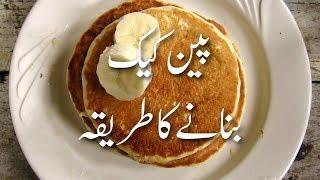 Pancake Recipe In Urdu پین کیک How To Make Pancakes At Home How To Cook Pancakes