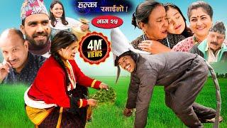 Halka Ramailo | Episode 25 | 23 February 2020 | Balchhi Dhrube, Raju Master | Nepali Comedy