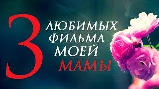 ТРИ ЛЮБИМЫХ ФИЛЬМА МОЕЙ МАМЫ