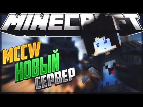 Minecraft - ВОЙНЫ КЛАНОВ НА MCCW #1