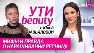 Мифы и правда о наращивании ресниц! | Ути-Beauty. Выпуск 85