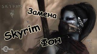 Замена игрового меню в Skyrim`e