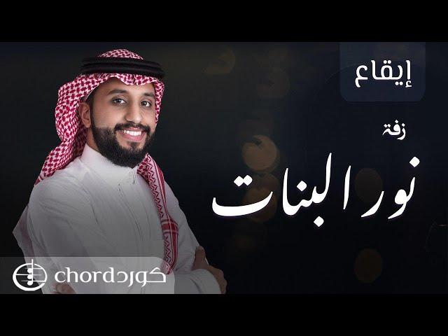 زفة نور البنات نسخة إيقاع متجر كورد استديو
