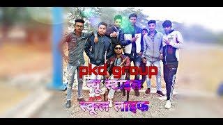 न्यू स्टाइल_स्कूल लाइफ _new style school life comedy video_by pkd rawana _pkd group Bhattu mandi pkd