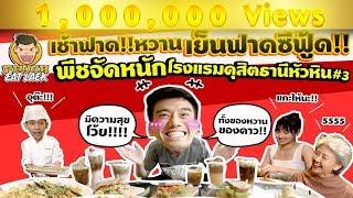 EP42 ปี1 เช้าฟาดของหวาน! เย็นจัดหนักซีฟู้ด!! | DUSIT THANI HUA HIN ตอนที่ 3 | PEACH EAT LAEK