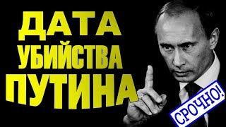 04.08.20хх    УБИЙСТВО ПУТИНА