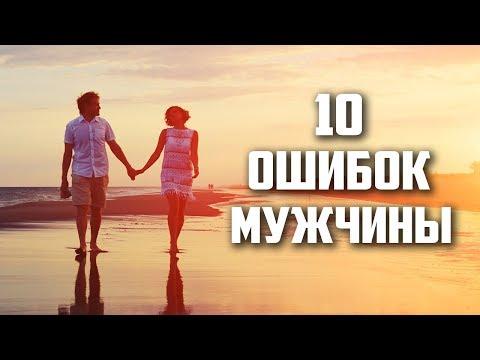 Психология Отношений. (10 Ошибок Мужчины) Нужно Знать!