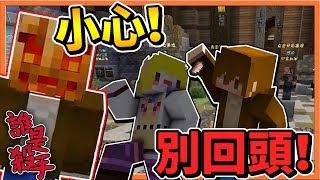 【巧克力】『Minecraft:Murder Mystery』 - 誰是殺手:小心!別回頭!殺手就在你背後!