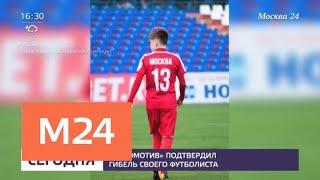 """""""Локомотив"""" подтвердил гибель полузащитника Ломакина - Москва 24"""