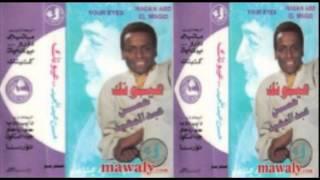تحميل اغاني 7asn 3bd Elmged - Daeb Dob / حسن عبدالمجيد - دايب دوب MP3