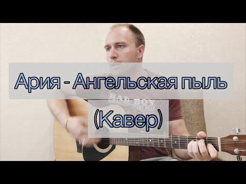 Песни на гитаре . Ария - Ангельская пыль ( Кавер )