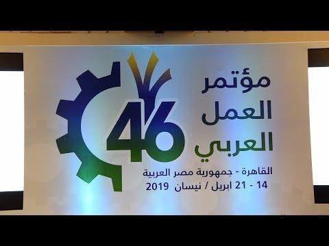 العرب اليوم - شاهد: وفد مغربي يشارك في أعمال الدورة 46 لمؤتمر