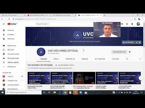 UVC Pool Prizm парамайнинг ПРИЗМ пока 16% в сутки