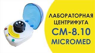 ЦентрифугаСМ-8.10MICROmed от компании Медтехника ITMED - видео