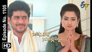 Seethamma Vakitlo Sirimalle Chettu | 18th March 2019 | Full Episode No 1105 | ETV Telugu