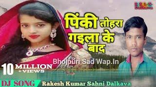 Pinkiya Tohara Gaila Ke Bad पिंकी तोहरा गइला के बाद Bhojpuri Sad Dj Mix Song 2018 Ke