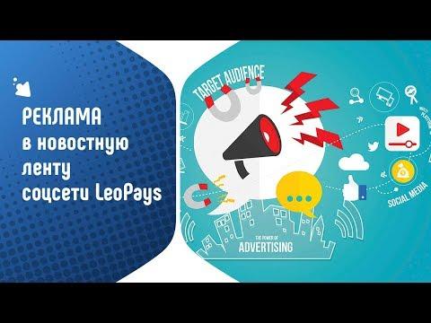 Реклама в новостную ленту социальной сети  LeoPays