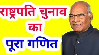 How the president of India is elected ? Indian president election |presidential election| In Hindi |