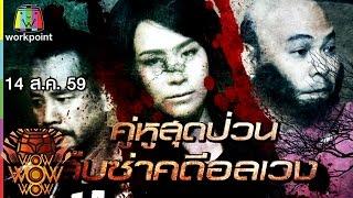 ชิงร้อยชิงล้าน ว้าว ว้าว ว้าว | คู่หูสุดป่วน สืบซ่าคดีอลเวง | 14 ส.ค. 59 Full HD