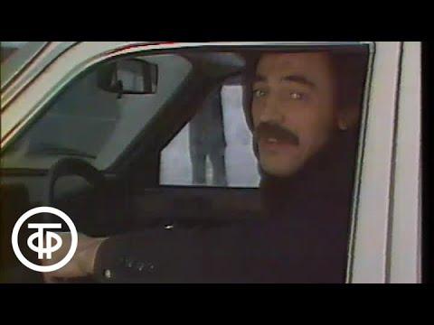 """Михаил Боярский """"Рыжий конь"""" (Спешу куда-то день деньской...) (1986)"""