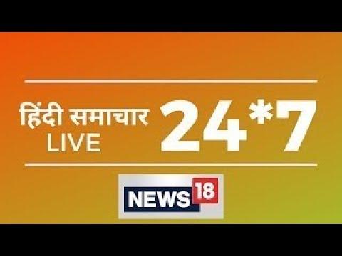 Hindi Live TV  | Live News Hindi | Hindi Samachar | News18 Hindi