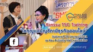 Thailand Smart Center,หอการค้าไทย,สภาหอการค้าแห่งประเทศไทย,อบรมภาษี,อบรมภาษีธุรกิจออนไลน์,ภาษีธุรกิจออนไลน์,Training,E-Commerce
