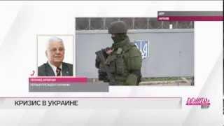 Леонид Кравчук: если Россия хочет оккупировать Крым, пусть выйдет из всех международных организаций
