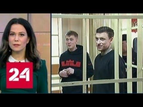 Шутник и лесбиянка дали неоднозначные показания по делу Кокорина и Мамаева - Россия 24