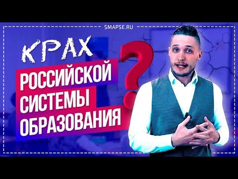 Почему российская система образования устарела? Проблемы образования, методы преподавания в России