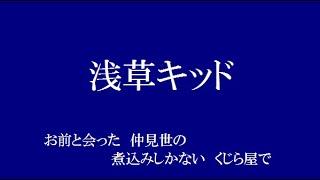 映画『火花』主題歌浅草キッド/菅田将暉×桐谷健太フル歌詞付きbyAYK