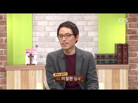 예수님의 마음으로 바라보기_이철환 집사(동화소설작가)