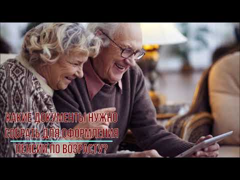 Какие документы нужно собрать для оформления пенсии по возрасту?