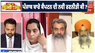 Khabra Da Prime Time | News18 ਤੇ ਸਮਝੋ Modi ਤੇ Captain ਦਾ Exit ਪਲਾਨ,ਕੀ Unlock ਲਈ ਇਹ ਸਹੀ ਵਕਤ ?