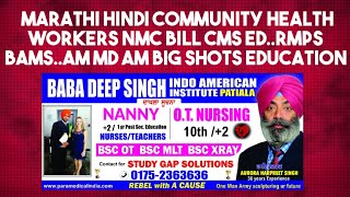 Medical degree in india | MBBS , BDS , BAMS, BNYS, BHMS