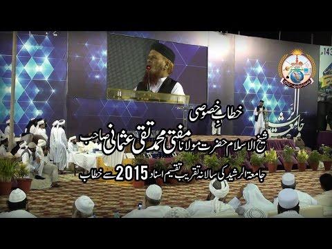 Mufti Taqi Usmani Saheb Speech at Jamia tur Rasheed Graudation Ceremony 2015